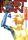 Last Man 4 (Young Magazine Comics) (1999) ISBN: 4063368076 [Japanese Import]: Egawa Tatsuya