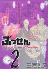 9784063374438: Technical School of Buddhism = Bussen [Japanese Edition] (Wide KC Morning, Volume # 2)
