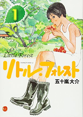 9784063375510: Little Forest (1) (Wide KC afternoon (551)) (2004) ISBN: 406337551X [Japanese Import]