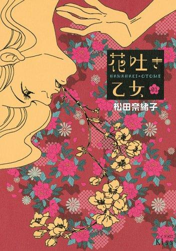 9784063376692: 花吐き乙女 (1)