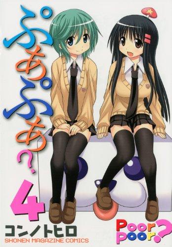 PUAPUA? (4) (wide KC) (2012) ISBN: 4063377458 [Japanese Import]: Tohiro Konno