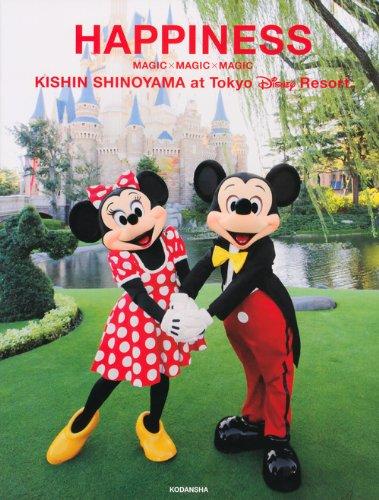 9784063397680: HAPPINESS - MAGIC x MAGIC x MAGIC Kishin Shinoyama at Tokyo Disney Resort (Photo Book) [ Japanese Edition] [JE]
