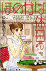 1 (Kodansha Comics kiss) Dim holiday (2003) ISBN: 4063404323 [Japanese Import]: Kodansha