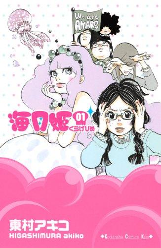 9784063407440: 海月姫 1 [Kuragehime] (海月姫 / Princess Jellyfish, #1)