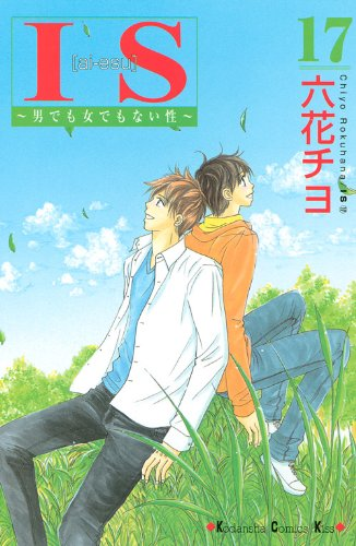 9784063407693: IS (17) (Kodansha Comics Kiss) (2009) ISBN: 4063407691 [Japanese Import]