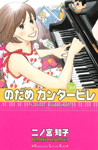 9784063407730: Nodame Cantabile 23 (Japanese Edition)