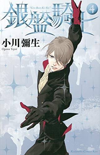 9784063409307: Japanese Manga Ginban Kishi (4)