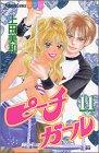9784063412468: Peach Girl Vol. 11 (Peach Girl) (in Japanese)