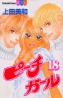 9784063413731: Peach Girl Vol. 18 (Peach Girl) (in Japanese)