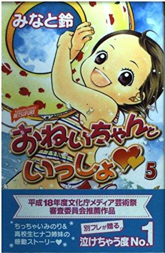 Together and Onei Chan (5) (Kodansha Comics Friend B) (2007) ISBN: 4063415368 [Japanese Import]: ...