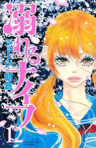 9784063417432: Oboreru Knife Vol.12 [In Japanese]