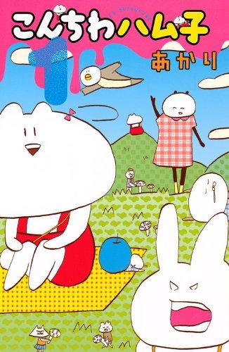 Konichiwa Hamuko [1]: 2012.;