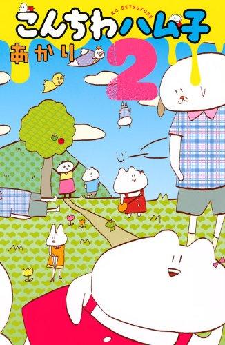 Konichiwa Hamuko [2]: 2012.;