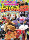 9784063440317: (TV picture book of Kodansha) Transformers body life - Ultra large picture book and Beast Wars front (1998) ISBN: 4063440311 [Japanese Import]