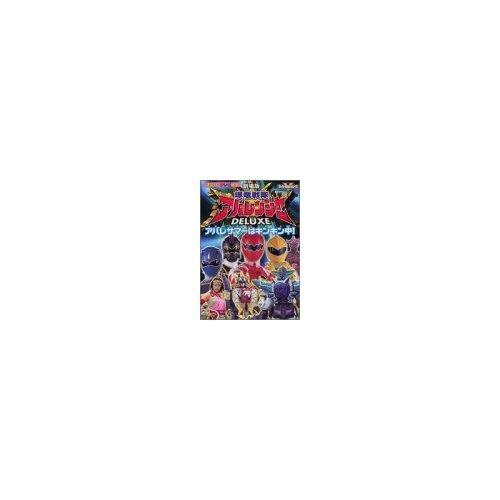 9784063442755: Shrill movie version of Bakuryu Sentai Abaranger DELUXE Abaresama you! (TV picture book of Kodansha - Super Sentai series (1275)) (2003) ISBN: 4063442756 [Japanese Import]