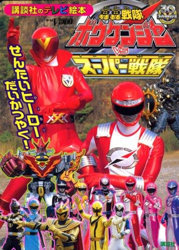 9784063443981: Gogo Sentai Boukenger VS Super Sentai (TV picture book of Kodansha - Super Sentai series (1398)) (2007) ISBN: 4063443981 [Japanese Import]