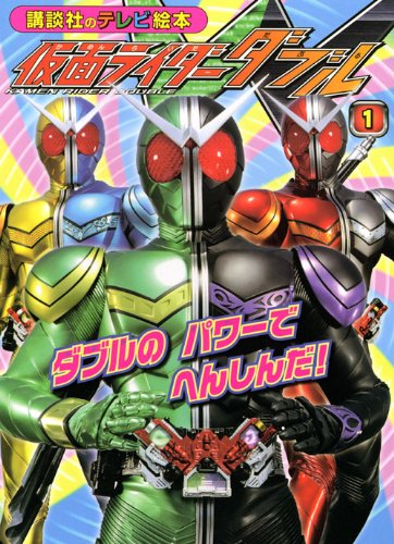 9784063444636: Kamen Rider W (TV picture book of 1463 Kodansha) (2009) ISBN: 4063444635 [Japanese Import]