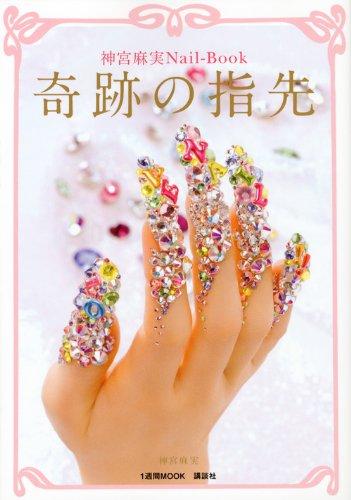 9784063486438: Fingertips Jingu Asami Nail-book Miracle