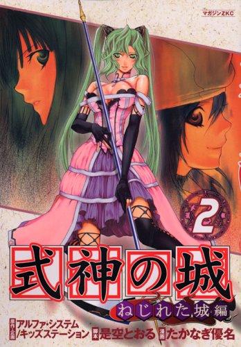 Castle Hen 2 twisted Castle of Shikigami (Z Magazine Comics) (2005) ISBN: 4063492230 [Japanese ...