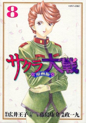9784063493337: Sakura Wars Manga Vol. 8 (Japanese Import)