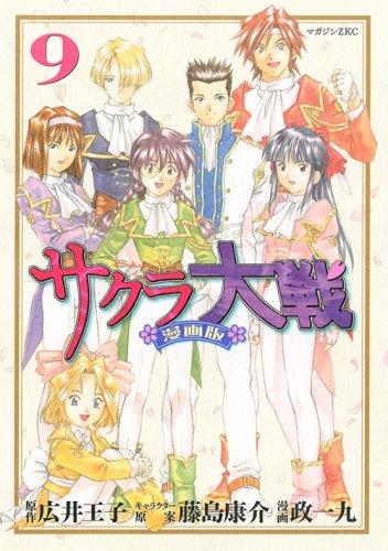 9784063494112: Sakura Wars Manga Vol. 9 (Japanese Import)
