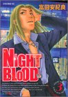 9784063520200: Night blood 3 (Morning KC) (2003) ISBN: 406352020X [Japanese Import]