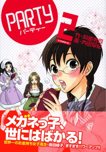 9784063521733: Party 2 (evening KC) (2006) ISBN: 4063521737 [Japanese Import]