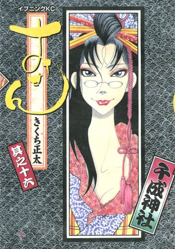 Pollution (16) (evening KC) (2009) ISBN: 4063522601 [Japanese Import]: Kodansha