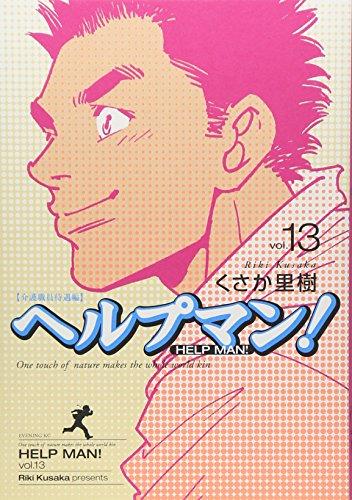 Help Man! (13) (evening KC) (2009) ISBN: 4063522830 [Japanese Import]: Kodansha