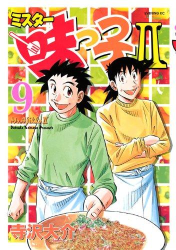 9784063523515: Mr. Ajikko 2 (9) (evening KC) (2011) ISBN: 4063523519 [Japanese Import]