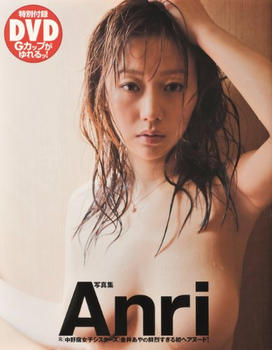 9784063528237: Aya Kanai (revised Anri) photo book