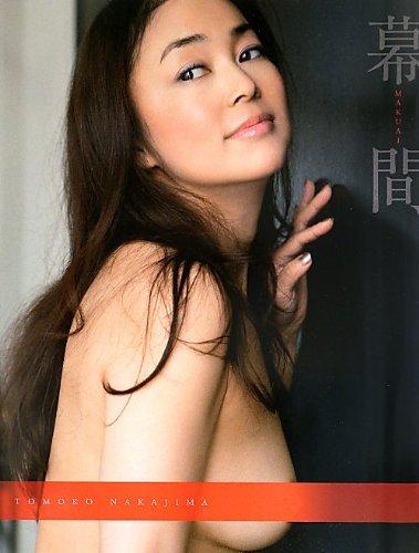 9784063528411: Makuai : Nakajima tomoko shashinshu.