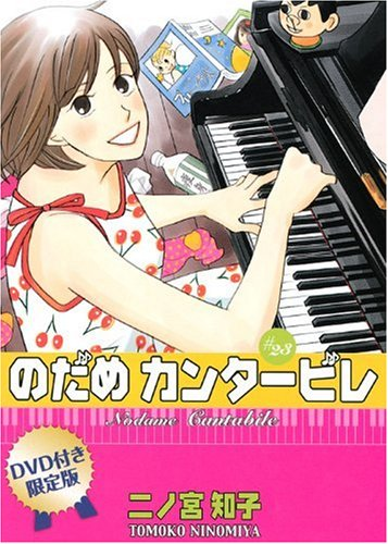 9784063583120: Vol. 23 Nodame Cantabile DVD Limited Edition (Kodansha Comics Kiss) (2009) ISBN: 4063583120 [Japanese Import]