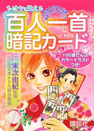 9784063584752: Ogura Hyakunin Isshu memorize card with Chihaya