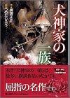 9784063600384: Clan Inugami (Kodansha Manga Bunko) (2001) ISBN: 4063600386 [Japanese Import]