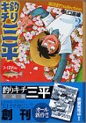 Eat-in fishing lakes fishing Sanpei selection (2) (Kodansha Manga Bunko) (2001) ISBN: 4063600807 [...