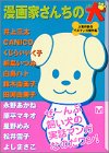 Cartoon dog house production center - Inumanga masterpiece collection of popular writer (Kodansha ...