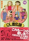 OL theory of evolution (15) (Kodansha Manga Bunko) (2002) ISBN: 4063601722 [Japanese Import]: ...