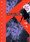 9784063607130: Super Doctor K (15) (Kodansha Manga Bunko) (2004) ISBN: 4063607135 [Japanese Import]