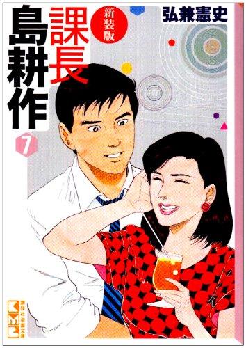 9784063607369: Kacho Shima Kosaku (Section Chief Kosaku Shima) [In Japanese] Vol.7