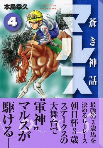 9784063609400: Aoki Shinwa Mars (4) (Kodansha Manga Bunko) (2005) ISBN: 4063609405 [Japanese Import]