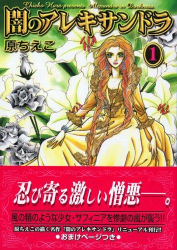 Alexandra of darkness (1) (Kodansha Manga Bunko) (2005) ISBN: 4063609634 [Japanese Import]: Chieko ...