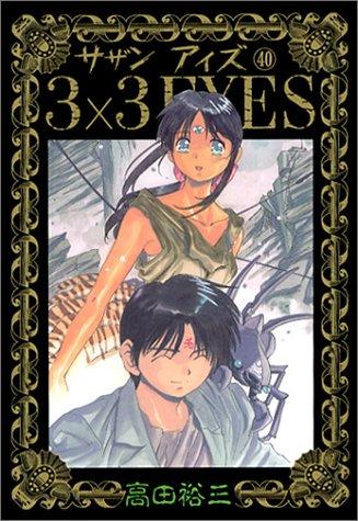 9784063610833: Sazan Aizu: 40 ヤングマガジンコミックス [コミック]