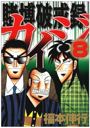 Tobaku Hakairoku Kaiji 8: Kodansha