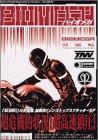 9784063612820: Biomega Vol. 1 (Baiomega) (in Japanese)