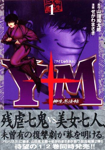 Y ten M (Wai ten M) - Yagyu Ninja Art ~ (1) (Young Magazine Comics): Masaki Segawa