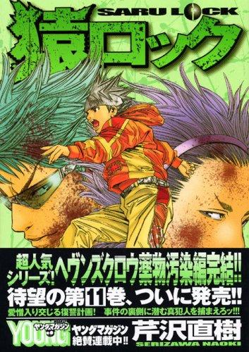 Monkey Rock (11) (Young Magazine Comics) (2006) ISBN: 4063614913 [Japanese Import]: Naoki Serizawa