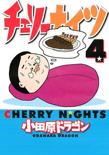 Cherry Knights (4) (Young Magazine Comics) (2009) ISBN: 406361767X [Japanese Import]: Kodansha
