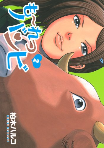 Also ~ Sorcerer Bambi (2) (Young Magazine Comics) (2010) ISBN: 4063618692 [Japanese Import]: ...