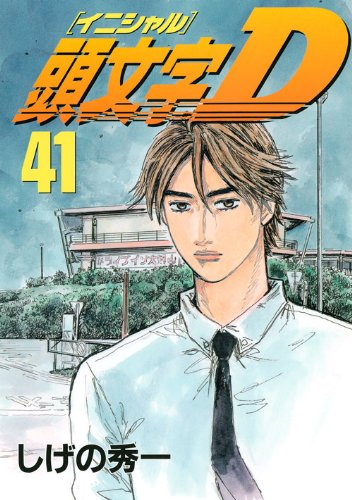 9784063619188: Initial D Vol. 41 (In Japanese)